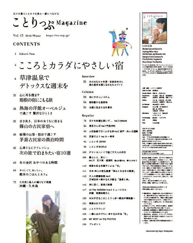 ことりっぷMagazine(Vol.15(20...の紹介画像2