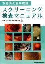 下部消化管内視鏡スクリーニング検査マニュアル [ 日本消化器...