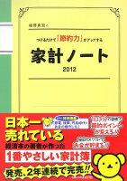 細野真宏のつけるだけで「節約力」がアップする家計ノート(2012)