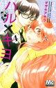 ハル×キヨ(4) (マーガレットコミックス) [ オザキアキラ ]