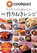 【ポイント5倍】<br />【定番】<br />クックパッドのおいしい 厳選!作りおきレシピ