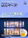 建築知識ビルダーズ(No.28) エコハウス最前線 (エクスナレッジムック)