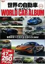 世界の自動車オールアルバム(2017年) (サンエイムック)