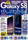 Galaxy S8/S8+がぜんぶわかる本 新機能から快適設定&お得で便利な活用法まで徹底解説 (洋泉社MOOK)