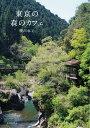東京の森のカフェ [ 棚沢永子 ]