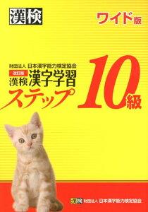 ステップ 日本漢字能力検定協会