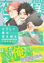 そうして僕は恋を知る 第3巻 (あすかコミックスCL-DX) [ ときたほのじ ]