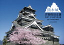 熊本城災害復旧支援 2017年 カレンダー