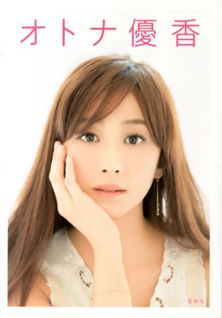yuuka CM