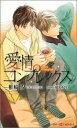 愛情コンプレックス (Shy novels) [ 椎崎夕 ]