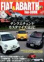 FIAT&ABARTH fan- BOOK(Vol.1) フィアット&アバルトをもっと楽しむためのラ
