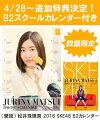 (壁掛) 松井珠理奈 2016 SKE48 B2カレンダー