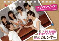 卓上 テレビ朝日女性アナウンサー 2013カレンダー