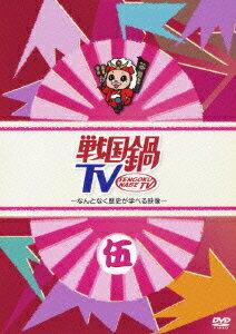 戦国鍋TV 〜なんとなく歴史が学べる映像〜 伍 [ 山崎樹範 ]...:book:13690236