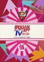DVD>TVドラマ>その他商品ページ。レビューが多い順(価格帯指定なし)第3位