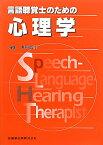 言語聴覚士のための心理学 [ 山田弘幸 ]