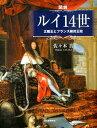 図説 ルイ14世 太陽王とフランス絶対王政 (ふくろうの本/...