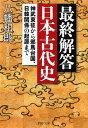 最終解答日本古代史 神武東征から邪馬台国、日韓関係の起源まで (PHP文庫) [ 八幡和郎 ]