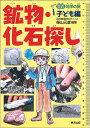 鉱物・化石探し 関西地学の旅 子ども編 (関西地学の