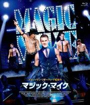 マジック・マイク【Blu-ray】