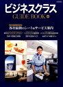 ビジネスクラスGUIDE BOOK最新版 日本発着エアライン46社のシート&サービス案内 (イカロス