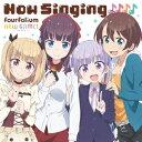 『NEW GAME!』キャラクターソングミニアルバム Now Singing♪♪♪♪ [ fourfolium ]