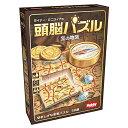 ライナー・クニツィアの頭脳パズル宝の地図 日本語版