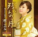 残んの月 (CD+DVD) [ 杜このみ ]