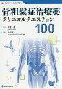 骨粗鬆症治療薬クリニカルクエスチョン100 (CLINICAL QUESTION) [ 小川純人 ]