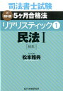 司法書士試験リアリスティック(1) 新教科書5ケ月合格法 民法 1 総則 [ 松本雅典 ]