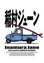 【先着特典】「稲村ジェーン」完全生産限定版 (30周年コンプリートエディション) DVD BOX(ジャケットビジュアルA4クリアファイル) [ 加勢大周 ]