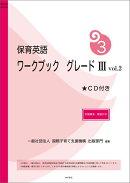 �ݰ�Ѹ����֥å� ���졼�� III vol.2 �̺��������դ�