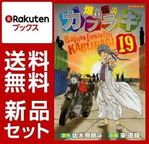 爆音伝説カブラギ 1-19巻セット【特典:透明ブックカバー巻数分付き】