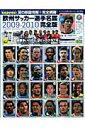 欧州サッカー選手名鑑(2009ー2010)