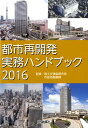 都市再開発実務ハンドブック(2016) [ 国土交通省都市局 ]