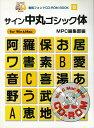 【バーゲン本】サイン中丸ゴシック体ー看板フォントCD-ROM BOOK8 (看板フォントCD-ROM BOOK) MPC編集部 編