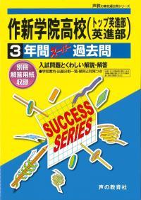 作新学院高等学校(英進)(平成29年度用) (3年間スーパー過去問To6)