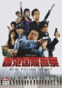 ���`���یx�@ NEW POLICE STORY [ �j�R���X�E�c�F�[ ]