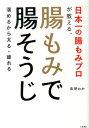 日本一の腸もみプロが教える、腸もみで腸そうじ 溜めるから太る・疲れる [ 真野わか ]