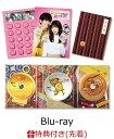 【先着特典】おカネの切れ目が恋のはじまり Blu-ray BOX【Blu-ray】(B6クリアファイル) [ 松岡茉優 ]