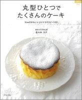 【バーゲン本】丸型ひとつでたくさんのケーキ