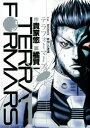 テラフォーマーズ(1) (ヤングジャンプコミックス)