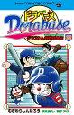 ドラベース(22) (てんとう虫コミックス)