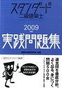 スタンダード二級建築士実践問題集(2009年版) [ 建築資格試験研究会 ]