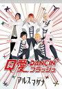 アルスマグナ DVD クロノス学園1st step 「Q愛DANCIN' フラッシュ」 [ アルスマグナ ]