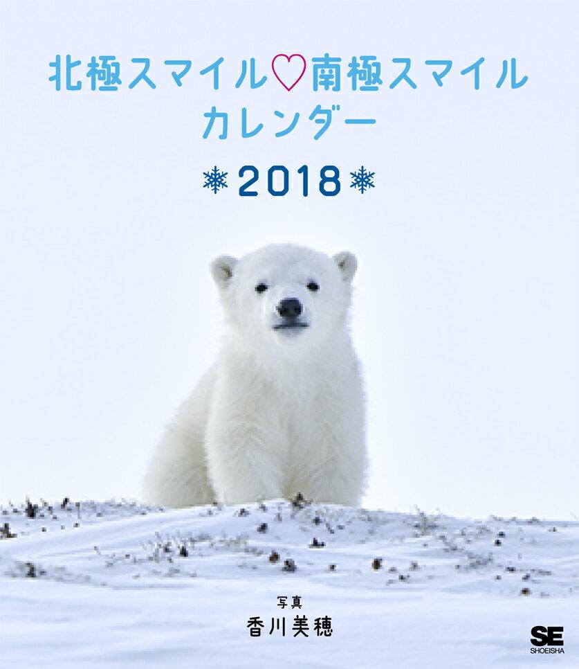 北極スマイル・南極スマイル カレンダー 2018 (翔泳社カレンダー) [ 香川 美穂 ]