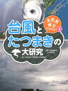 お天気博士になろう!(4) 台風とたつまきの大研究 [ 日本気象協会 ]