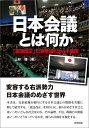 日本会議とは何か 「憲法改正」に突き進むカルト集団 (合同ブックレット) [ 上杉聰 ]