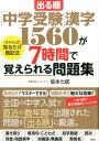 出る順「中学受験」漢字1560が7時間で覚えられる問題集 [さかもと式]見るだけ暗記法 [ 坂本七郎 ]