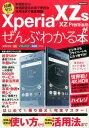 楽天楽天ブックスXperia XZs/XZ Premiumがぜんぶわかる本 新機能から快適設定&お得で便利な活用法まで徹底解説 (洋泉社MOOK) [ ゴーズ ]